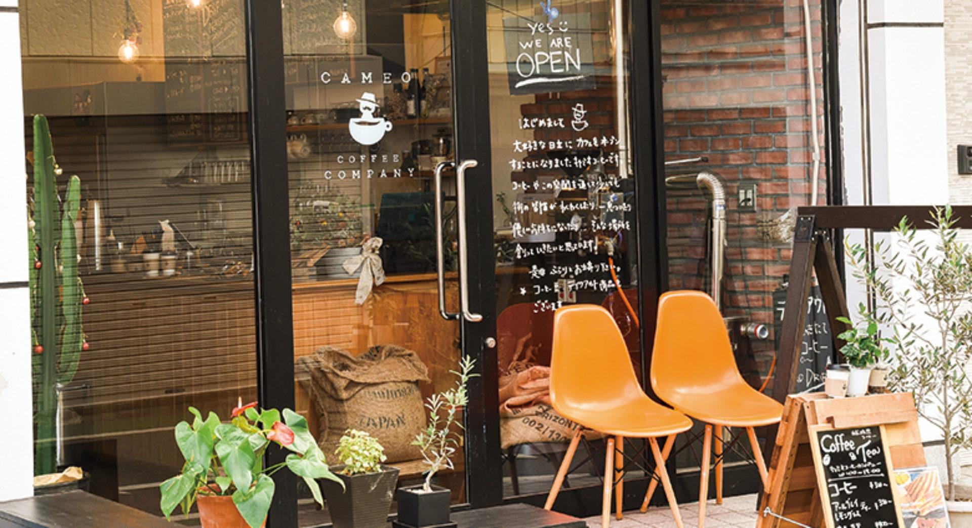 CAMEO COFFEE COMPANY – キャミオコーヒーカンパニー